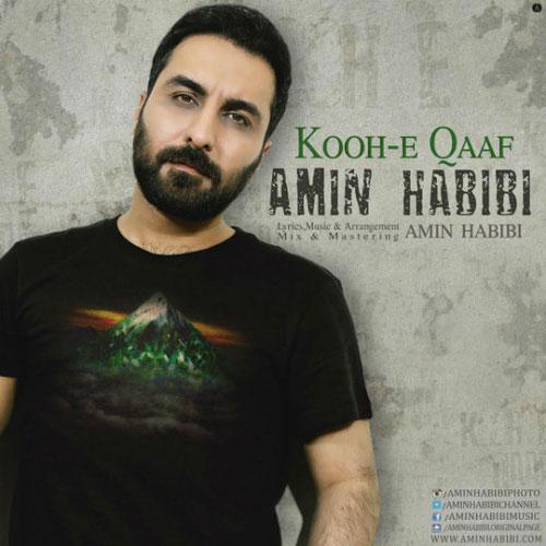 Amin Habibi Koohe Qaaf