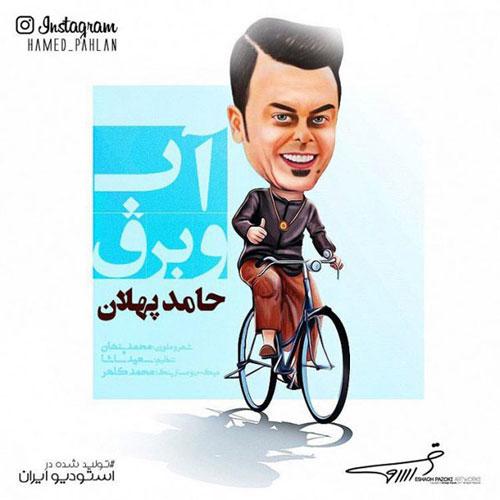 Hamed Pahlan Abo Bargh