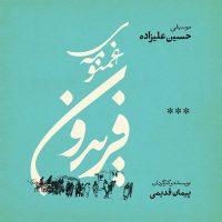 دانلود آلبوم جدید حسین علیزاده به نام غمنومه ی فریدون