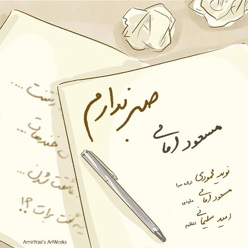 Masoud Emami Sabr Nadaram