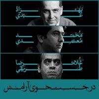 دانلود آهنگ جدید محمد معتمدی به نام در جستجوی آرامش
