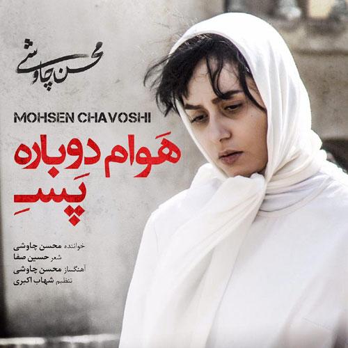 Mohsen Chavoshi Havam Dobare Pase