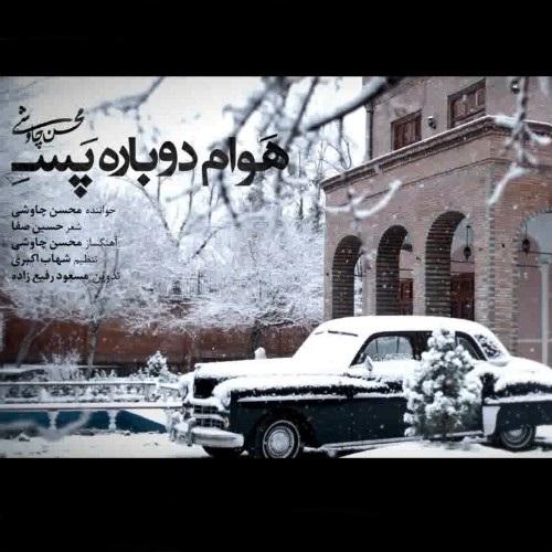 دانلود ویدیو جدید محسن چاوشی به نام هوام دوباره پسه