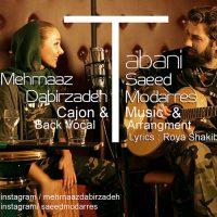 دانلود آهنگ جدید سعید مدرس به همراهی مهرناز دبیرزاده به نام تبانی