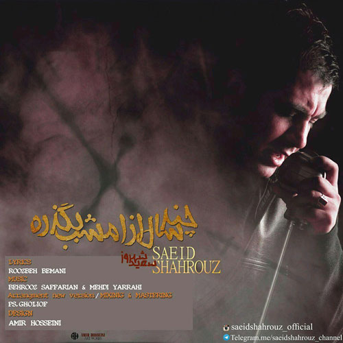 Saeid Shahrouz Chand Saal Az Emshab Begzare Remix