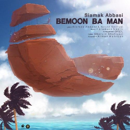 Siamak Abbasi Bemon Ba Man