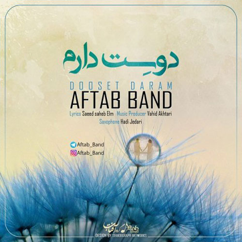 Aftab Band Dooset Daram