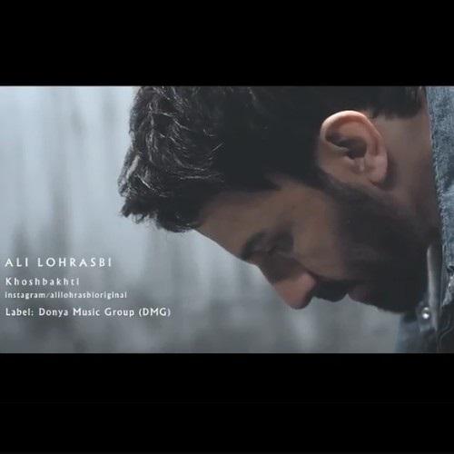 دانلود ویدیو جدید علی لهراسبی به نام خوشبختی
