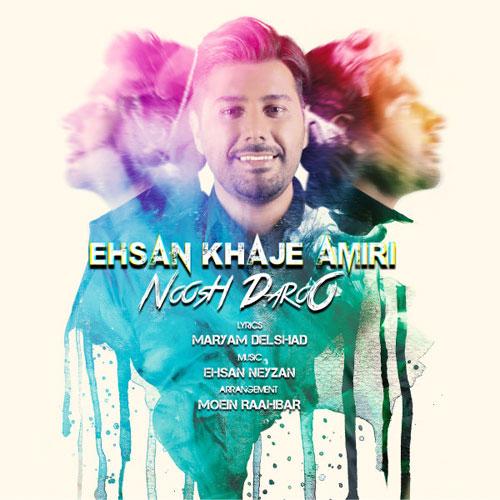 Ehsan Khajeh Amiri Noosh Daroo