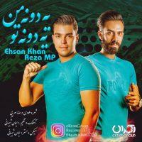 دانلود آهنگ جدید احسان خان و رضا ام پی به نام یه دونه من یه دونه تو