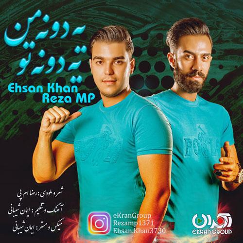 Ehsan Khan Reza Mp Yedone Man Yedone To