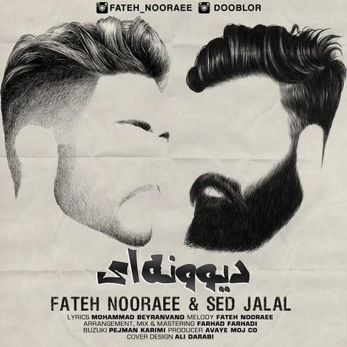 Fateh Nooraee Sed Jalal Divoonei