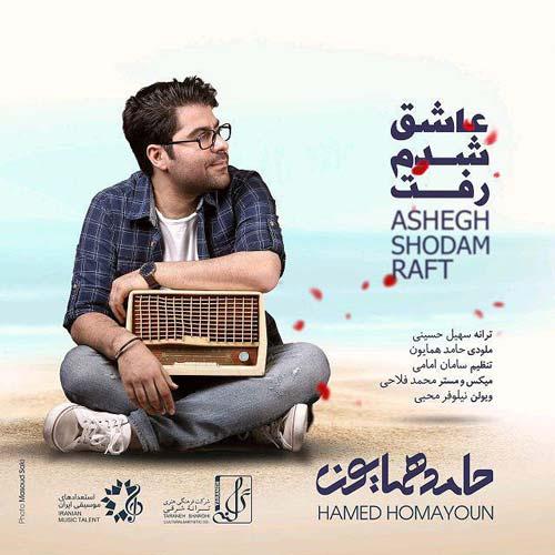 Hamed Homayoun Ashegh Shodam Raft