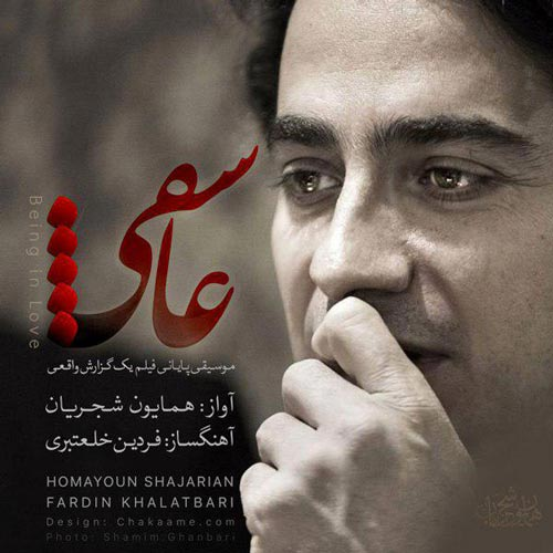 Homayoun Shajarian Asheghi