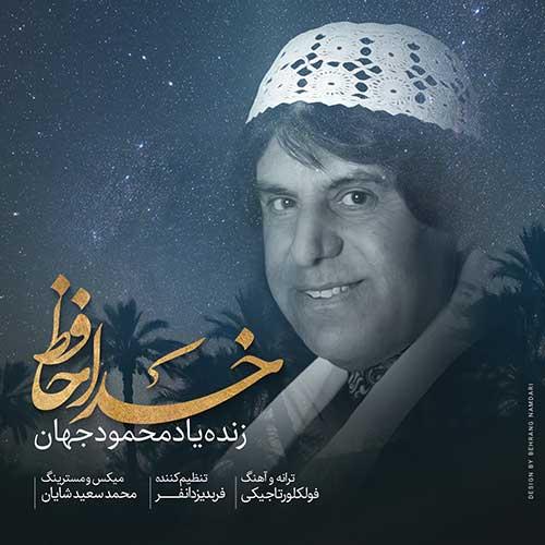 Mahmoud Jahan Khodahafez