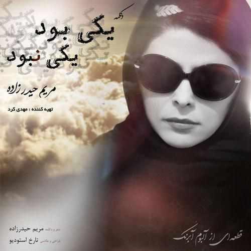 Maryam Heydarzadeh Yeki Bod Yeki Nabood