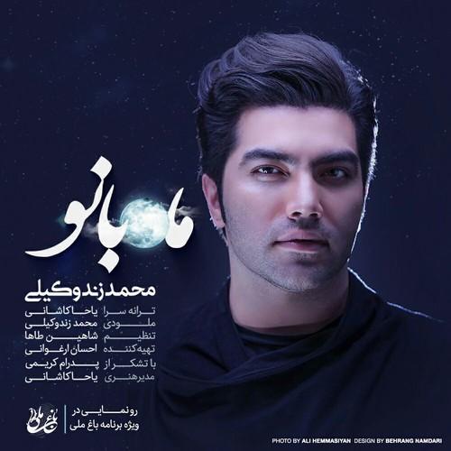دانلود آهنگ جدید محمد زند وکیلی به نام ماه بانو