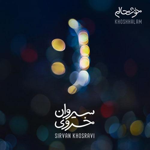 Sirvan Khosravi Khoshhalam