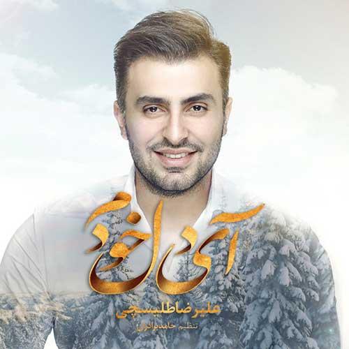 Alireza Talischi Ay Dele Khodam