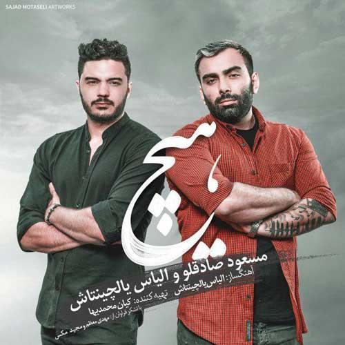 Masoud Sadeghloo Ilyas Yal Nta Hich