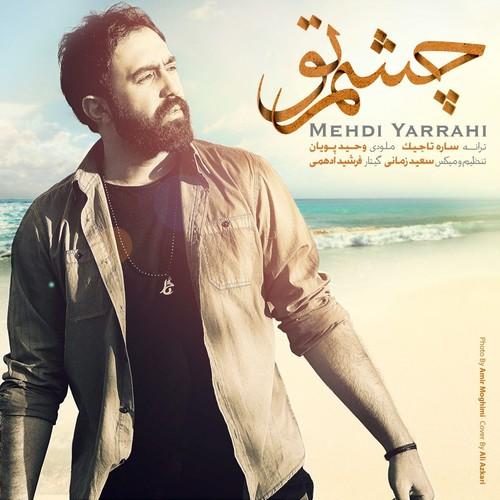 Mehdi Yarrahi Cheshme To