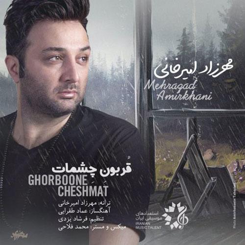 Mehrzad Amirkhani Ghorboone Cheshmat