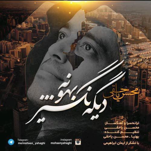 Mohsen Yahaghi Dige Nagir Bahoone
