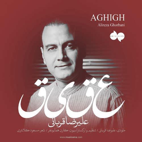 Alireza Ghorbani Aghigh
