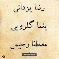 دانلود آهنگ جدید مصطفی رحیمی و رضا یزدانی به نام کوچه ملی