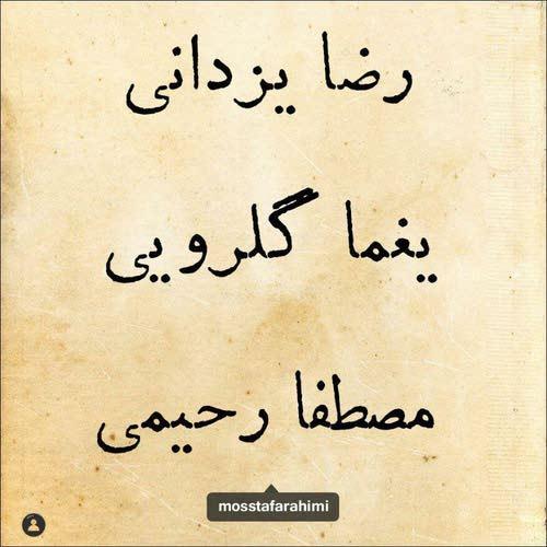Mostafa Rahimi Reza Yazdani Kooche Melli