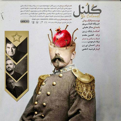 Salar Aghili Colonel