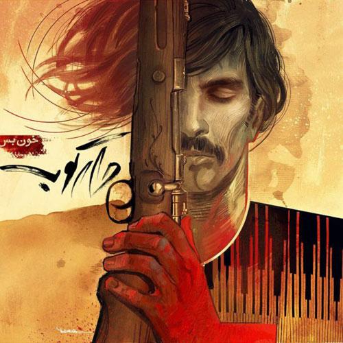 دانلود آهنگ جدید گروه دارکوب به نام خون بس