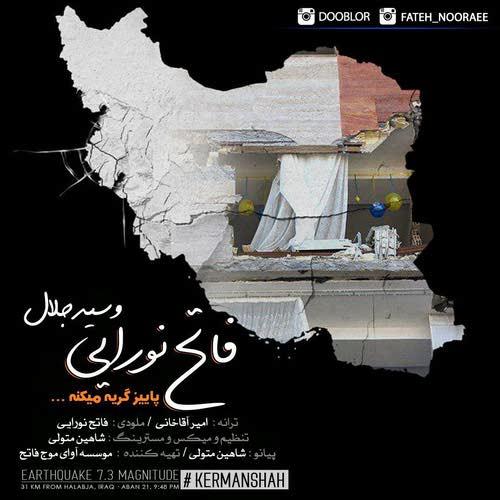 Fateh Nooraee Paeez Gerye Mikone