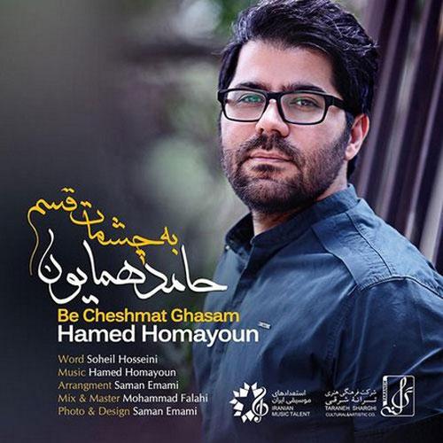 Hamed Homayoun Be Cheshmat Ghasam