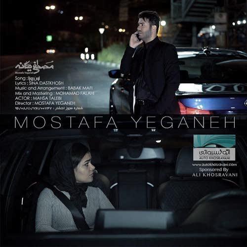 Mostafa Yeganeh On Rooza Video