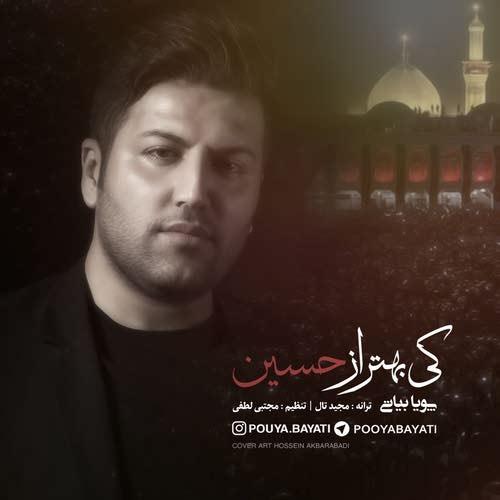 Pouya Bayati Ki Behtar Az Hossein
