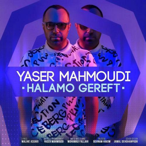 دانلود آهنگ جدید یاسر محمودی به نام حالمو گرفت