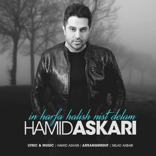 Hamid Askari In Harfa Halish Nist Delam
