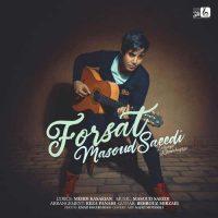 دانلود آهنگ جدید مسعود سعیدی به نام فرصت