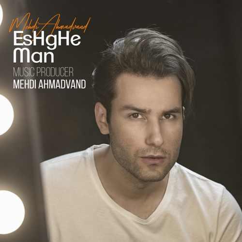 Mehdi Ahmadvand Eshghe Man