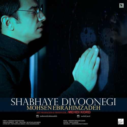 Mohsen Ebrahimzadeh Shabhaye Divoonegi