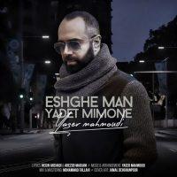 عشق من یادت میمونه از یاسر محمودی