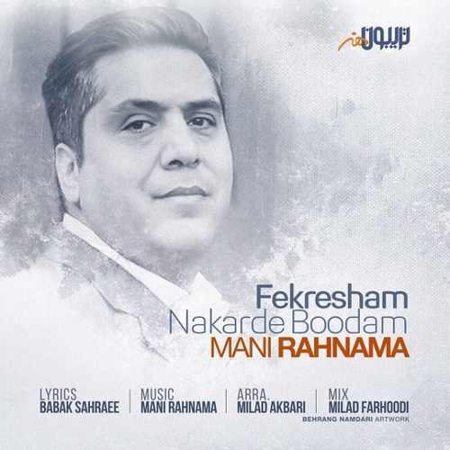Mani Rahnama Fekresham Nakarde Boodam