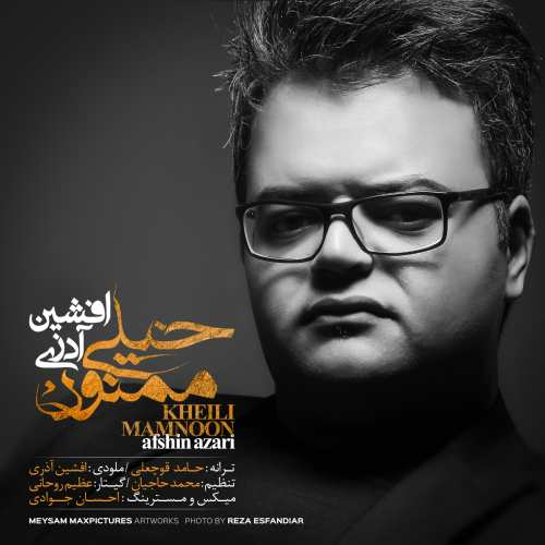 Afshin Azari Kheili Mamnoon