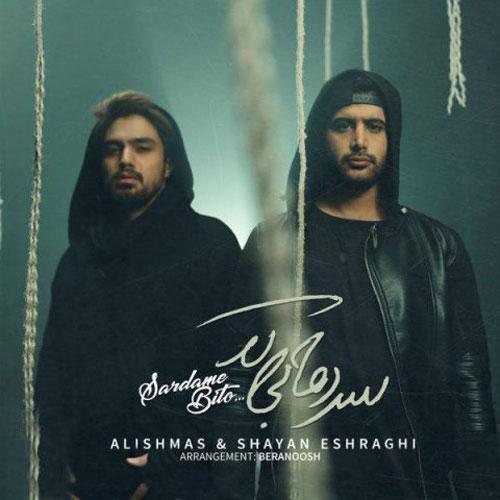 Alishmas Shayan Eshraghi Sardame Bito