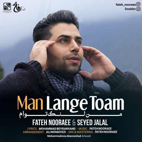 Fateh Nooraee Sed Jalal Man Lange Toam