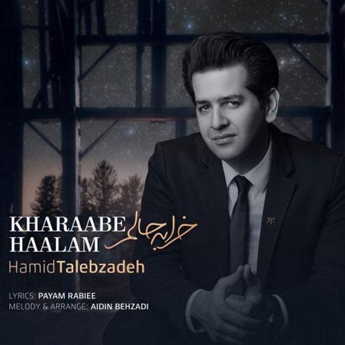 Hamid Talebzadeh Kharaabe Halam