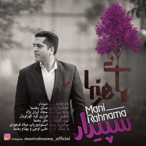 Mani Rahnama Sepidar