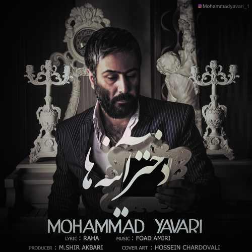 Mohammad Yavari Dokhtare Ayneha