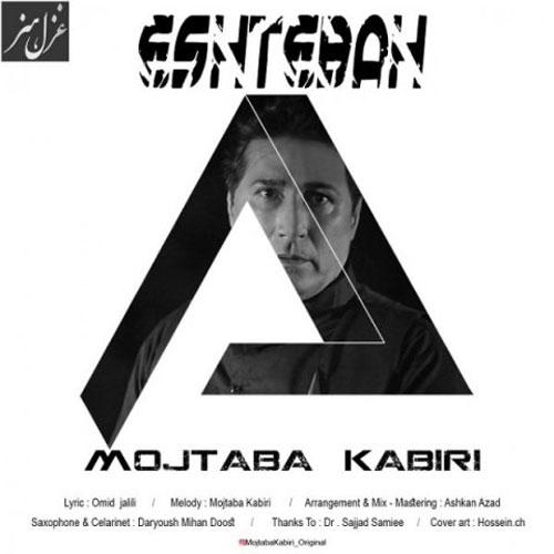 Mojtaba Kabiri Eshtebah